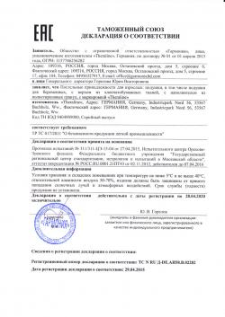 sertifikat-sootvetstviya-1b.jpg