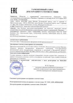 sertifikat-sootvetstviya-2b.jpg